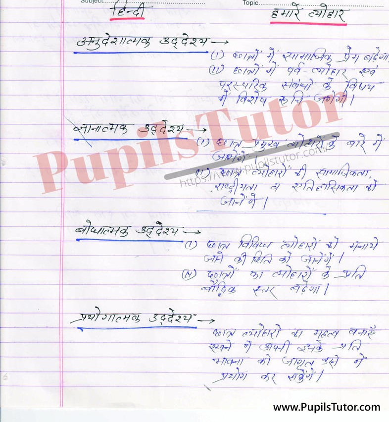 Hamare Tyohar Essay Lesson Plan in Hindi for B.Ed First Year - Second Year - DE.LE.D - DED - M.Ed - NIOS - BTC - BSTC - CBSE - NCERT Download PDF for FREE