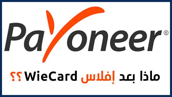 لا خوف على أموال أصحاب Payoneer بعد إفلاس WireCard