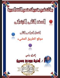 مذكرة اللغه العربيه للصف الثاني الابتدائي الترم الثاني 2020 للاستاذه أمنية وجدى