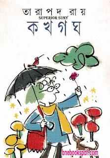 কখগঘ - তারাপদ রায় Tarapada Roy Ka Kha Ga Gha