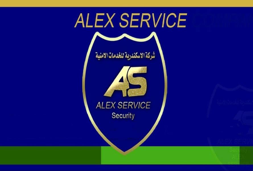 فتح باب التقديم فى وظائف شركة الاسكندرية للخدمات الامنية لسنة 2019 - قدم الان