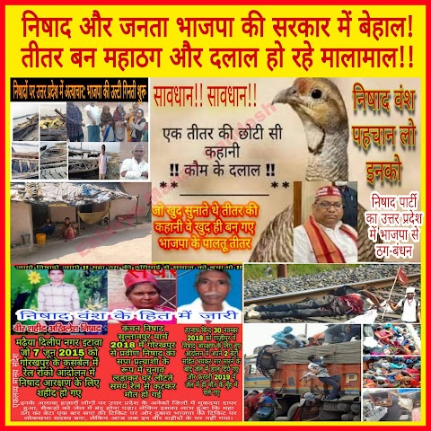 निषाद और जनता भाजपा सरकार में हैं परेशान! ठग और दलाल हो रहे हैं मालामाल!!