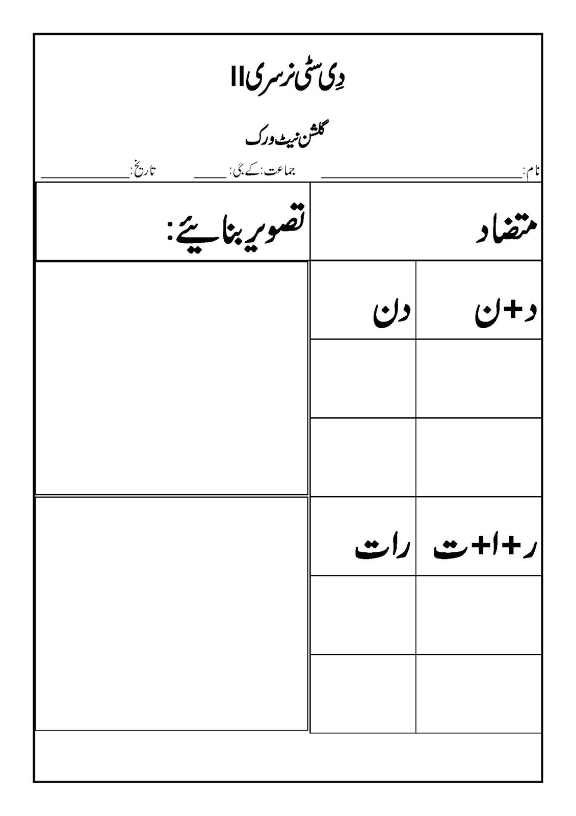 Sr Gulshan The City Nursery Ii English Urdu And Math Worksheets
