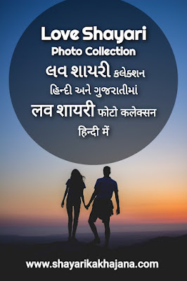 Best Love Shayari Collecation by shayari ka khajana
