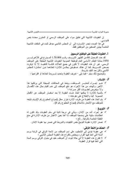 العقوبات الإدارية حسب مديرية الموارد البشرية 2013