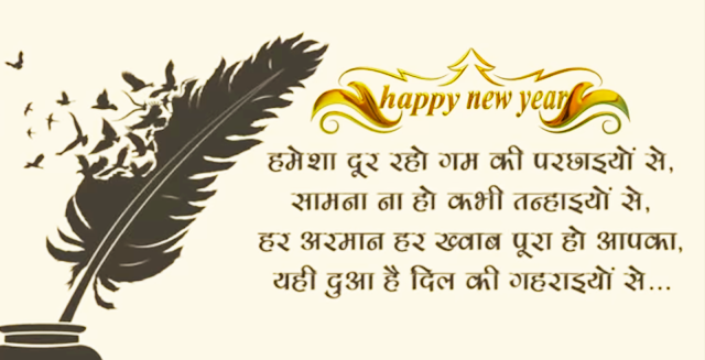 Happy New Year 2020 Hindi Wishes, Quotes & Shayari With Images