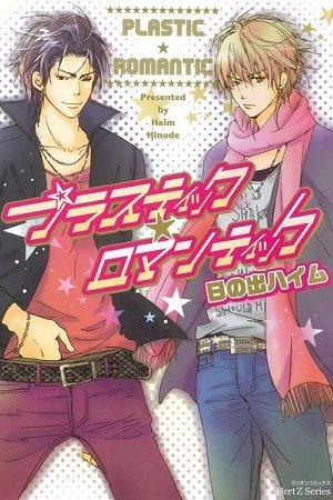 Plastic Romantic Manga