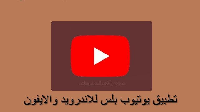 برنامج يوتيوب بلس للاندرويد والايفون النسخة الحصرية بدون مقابل