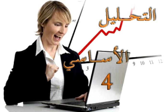 تعليم التحليل الاساسي 4