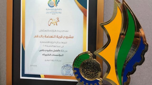 Renaissance Village Duqm wins award