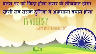Happy Independence Day Status In Hindi 2020