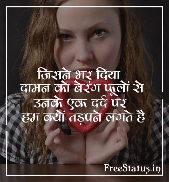 Jisne-Bhar-Diya-Daaman-Ko-Berang-Fool-Se