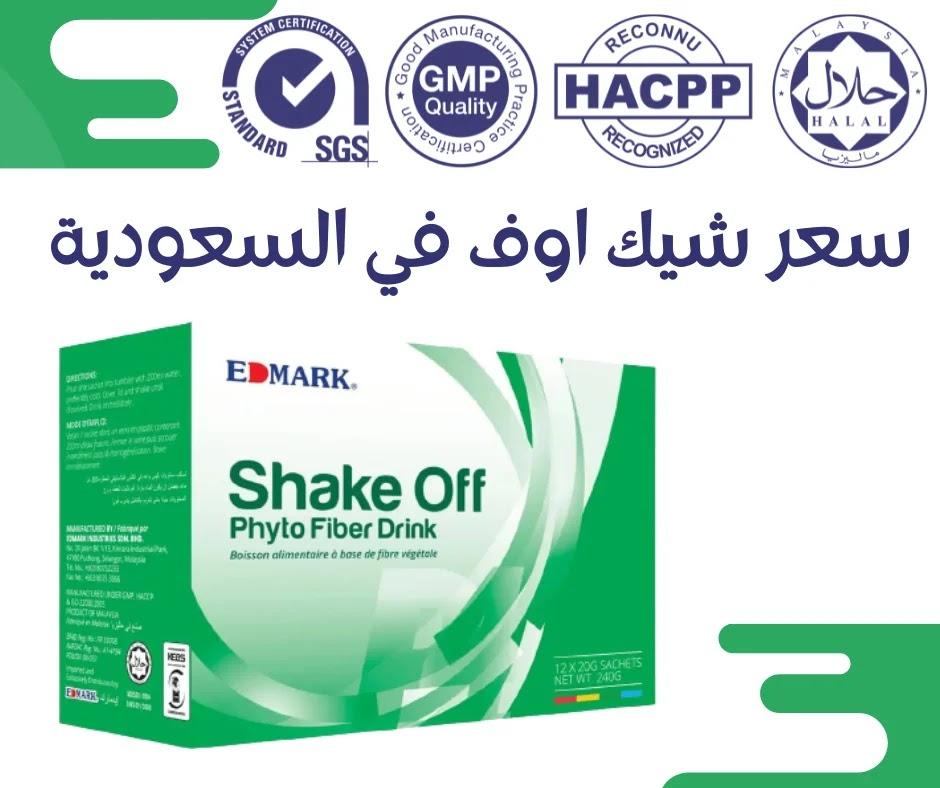 سعر شيك اوف في السعودية من ادمارك الماليزية