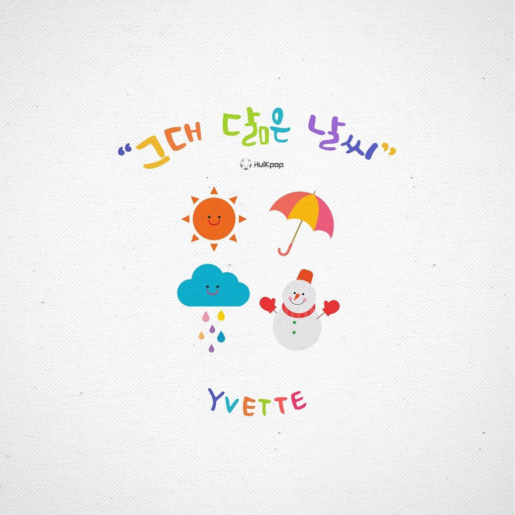 [EP] Yvette – 그대 닮은 날씨