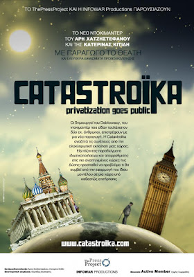 Catastroika 2012