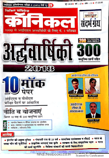 Civil-Services-Chronicle-Magazine-Free-Download-PDF-In-Hindi