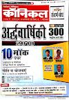 सिविल सर्विसेज क्रॉनिकल मैगज़ीन फ्री डाउनलोड पीडीऍफ़ इन हिंदी | Civil Services Chronicle Magazine Free Download PDF In Hindi