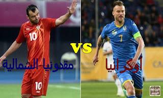 موعد مباراة بين منتخب أوكرانيا و منتخب مقدونيا الشمالية 17/6/2021