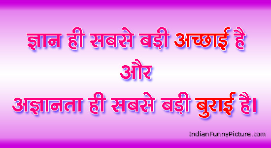 Suvichar In Hindi Quotes On Success Life Inspirational