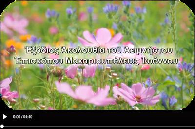 https://www.imoph.org/Publications_el/Video/Diafora/Exodios+Makarioupoleos07-2020.mp4