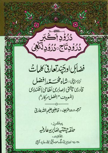 Darood Akbar Darood Taj Darood Lakhi In PDF By Afzal Sarkar Free Download