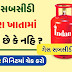 How To check Online Your Gas Subsidy Bharat Gas, HP Gas, Indane Gas Mylpg.in