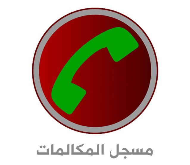 افضل برنامج تسجيل المكالمات للاندرويد Automatic Call Recorder