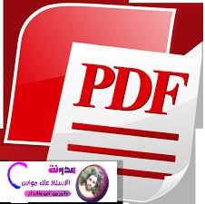Icecream PDF Editor Pro 2021 Free Download
