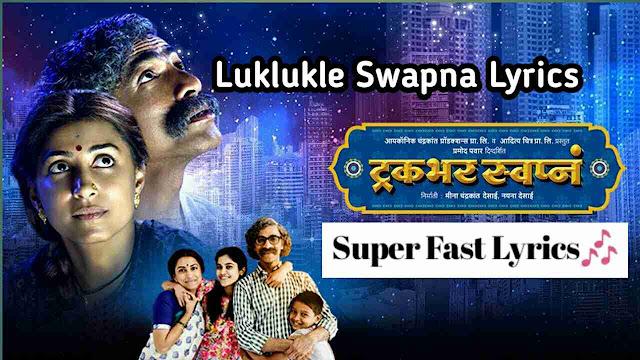 लुकलुकले स्वप्न – Luklukle Swapna Lyrics – Truckbhar Swapna 2018