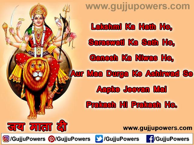 navratri message in hindi