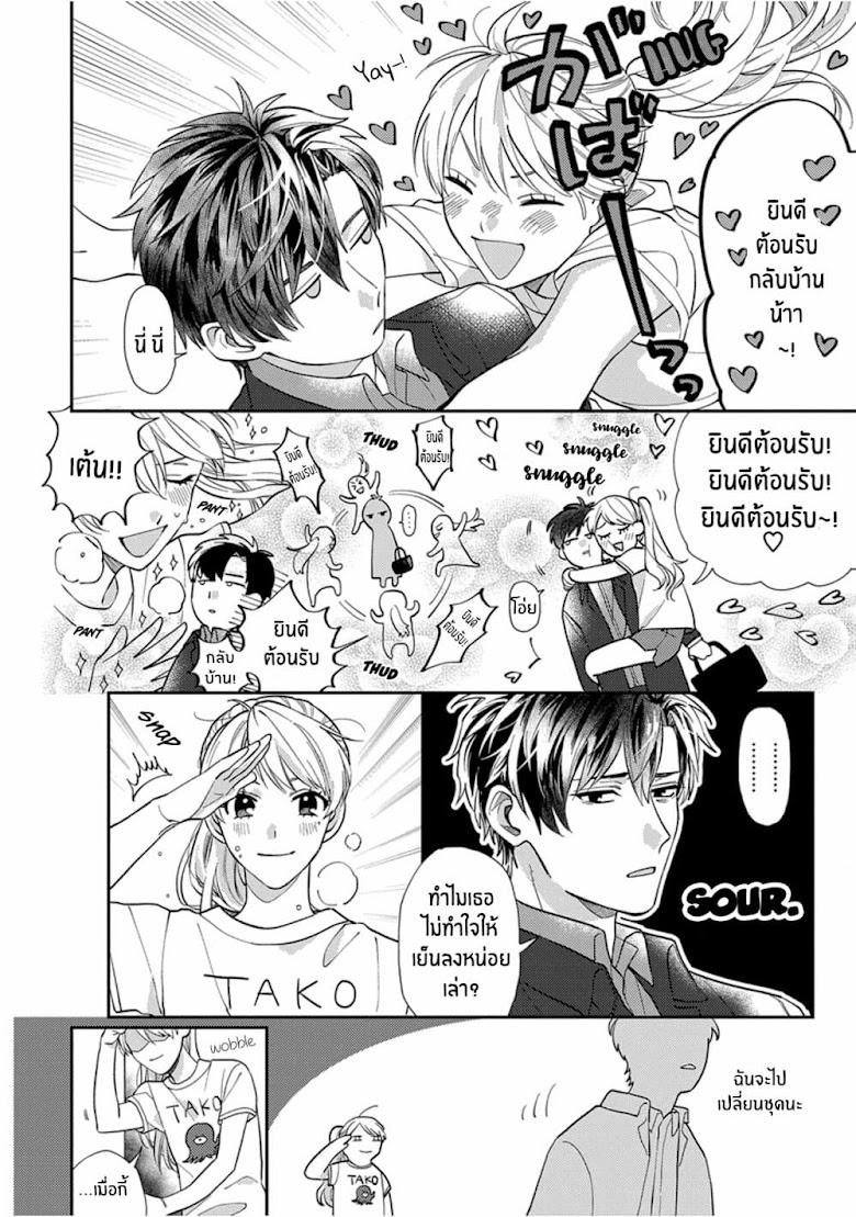 Kareshi no Koto ga Suki Sugite Kyou mo Zenryoku de Ikiru!!! - หน้า 7