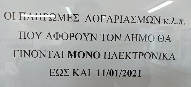 Λόγω των διαδικασιών μετάβασης στο νέο Οικονομικό Έτος 2021 θα είναι διαθέσιμες μόνο ηλεκτρονικές πληρωμές (e-banking και χρήση RF) για οφειλές προς τον Δήμο Πάργας, έως και την Δευτέρα 11 Ιανουαρίου που θα ολοκληρωθεί η διαδικασία.