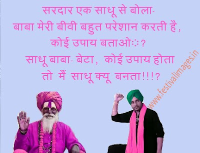 Sadhu Baba Pictures Photo Jokes Hindi Chutkule Hilarious Sardar Jokes