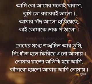 Bengali Sad Poem Phire Esho