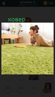 470 слов. все просто девушка лежит на ковре с книгами ответ на 5 уровень