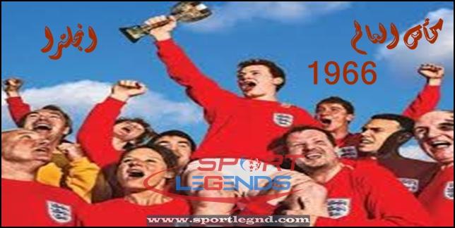 كأس العالم,كأس العالم 1966,سرقة كأس العالم,العالم,مونديال 1966,كاس العالم,دورة 1966,1966 الكلب الذي أنقذ المونديال,كرة القدم,ألمانيا,كاس العالم 1966,البرتغال,كأس,كأس العالم 1966,كاس العالم 2026,إنجلترا,قصص كاس العالم,نهائي كأس العالم 1966,بطولة كأس العالم,1966 يسلط الضوء على النهائي