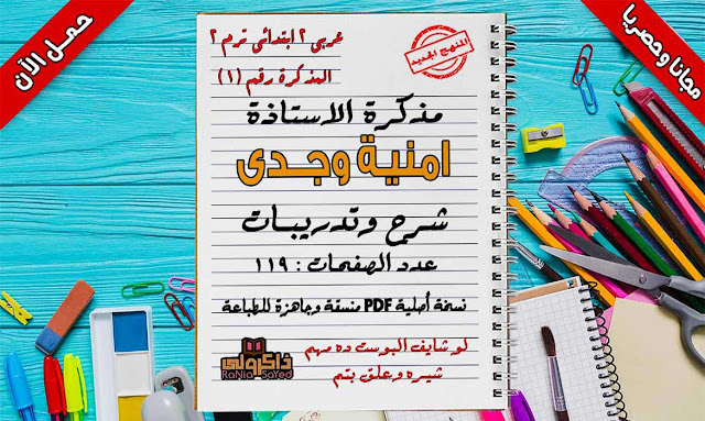 مذكرة لغة عربية للصف الثاني الابتدائي الترم الثاني 2020 للاستاذة امنية وجدي