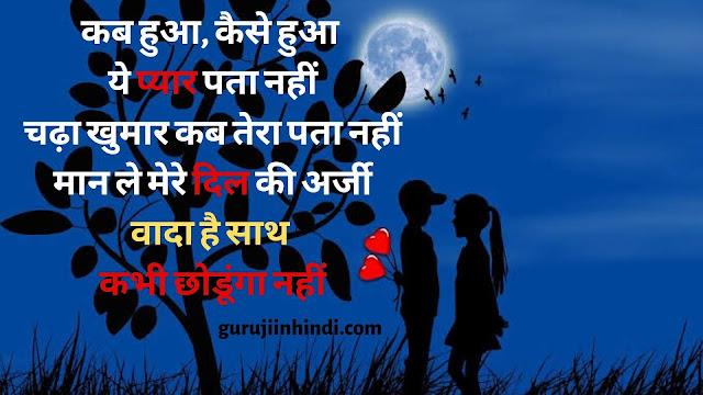 Love Shayari With Image | Romantic Love Shayari Image In Hindi