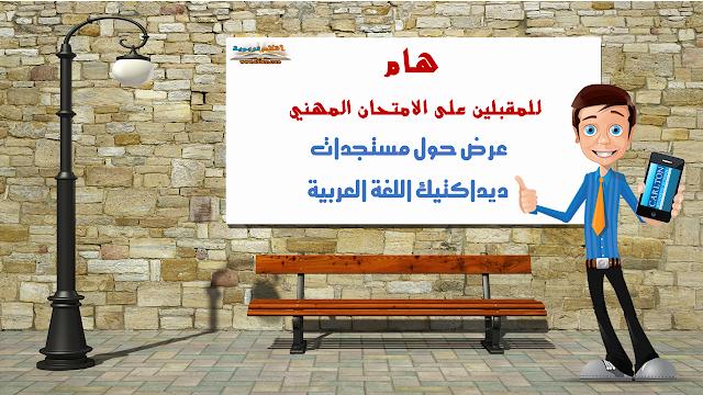 الاستعداد للامتحان المهني : عرض حول مستجدات ديداكتيك اللغة العربية ( فيديو )