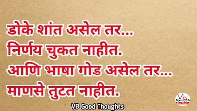 माणसे-Marathi-Suvichar-Suvichar-in-Marathi-Language-Good-thought-सुंदर-विचार-सुविचार-फोटो-marathi-suvichar-with-images
