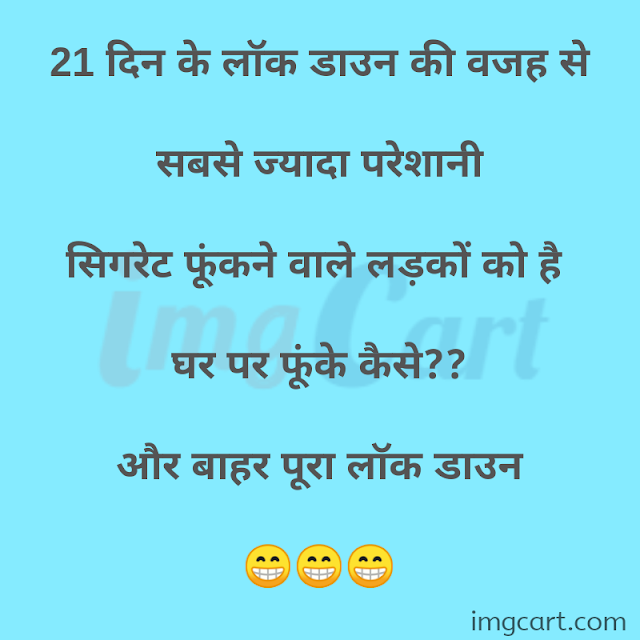 Latest Funny Image and Memes on India LockDown