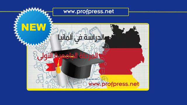 الدراسة بألمانيا القبول الدراسي للراغبين بدراسة المرحلة الجامعية الأولى