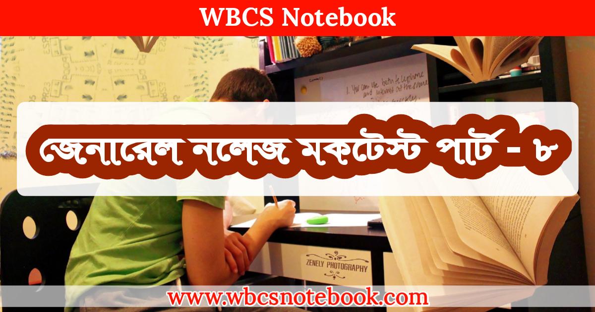 General Knowledge Mock Test Part - 8 in Bengali | | জেনারেল নলেজ মকটেস্ট পার্ট - ৮