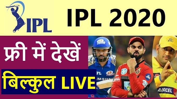 IPL 2021: आईपीएल के सभी मैच कैसे देखें, पूरी जानकारी हिंदी में