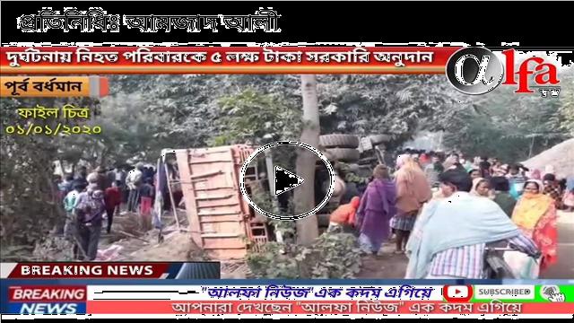 5 lacks compensation DM Bijay Bharti Purba Bardhaman Alfa News