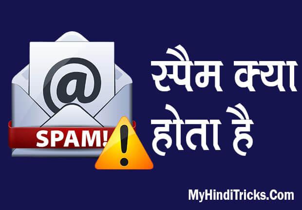Spam (स्पैम) क्या है, Spam कितने प्रकार का होता है, इससे कैसे बचें