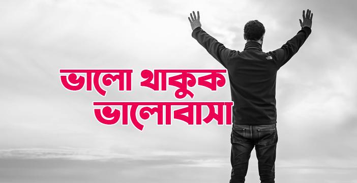 ভালো থাকুক ভালোবাসা   Bangla Sad Story