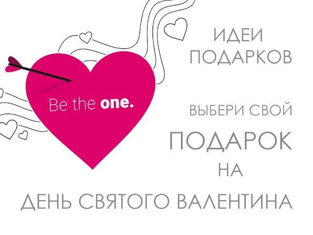Идеи подарков в интернет-магазине NOTINO. Что подарить на День Святого Валентина?