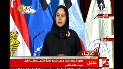 زوجة الشهيد العقيد أحمد المنسي