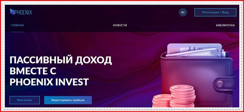 Мошеннический сайт phoenix-invest.club – Отзывы, развод, платит или лохотрон? Мошенники